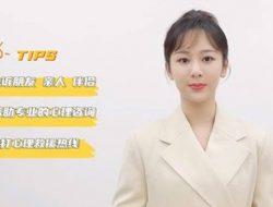 Yang Zi dan Pemain Drama 'Psychologist' Imbau untuk Perhatikan Kesehatan Mental
