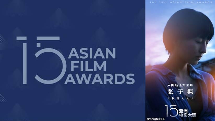 zhang zifeng 15th asian film awards