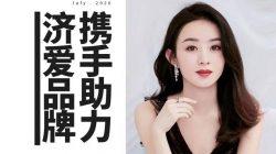 zhao liying jiai cosmetic product