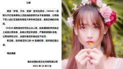 ckg48 qiao yuzhen
