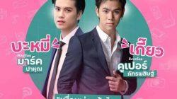 AISPlay Drama 'Past Senger The Series'