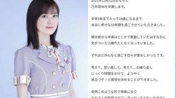 nogizaka46 ikuta erika