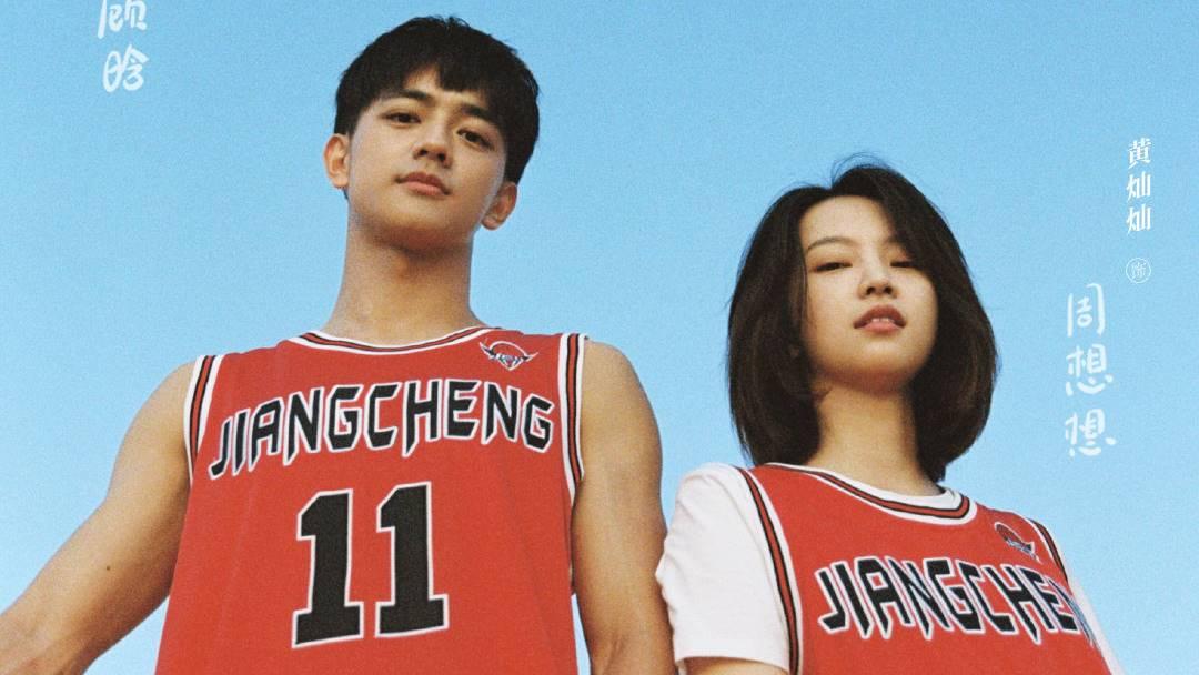Huang Cancan dan Zhou Dawei first love again