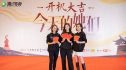 drama china trio in chengdu