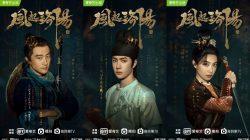 drama fengqi luoyang iqiyi