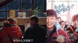 film huang bo jia ling zhu yilong