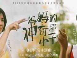 Film 'Zero to Hero' Wakili Hong Kong Berjuang di Piala Oscar