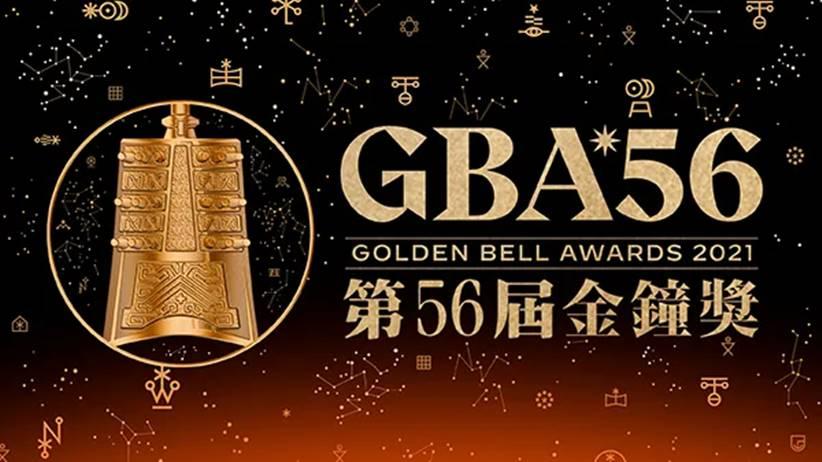 golden bell awards ke-56 2021