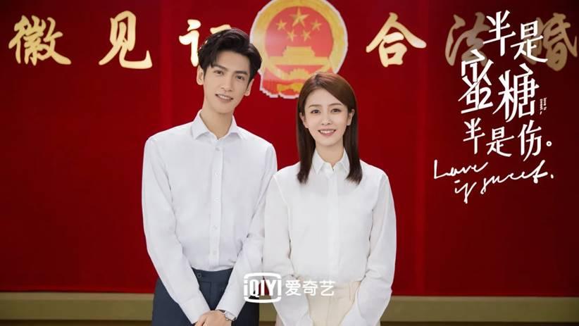 luo yunxi bai lu love is sweet
