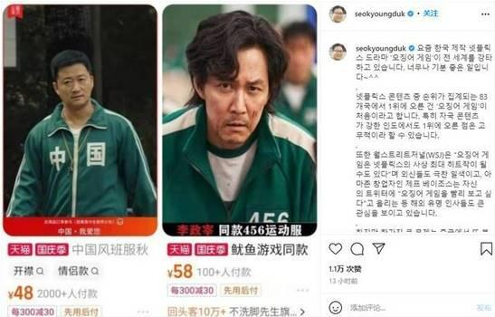 profesor korea klaim china plagiat squid games