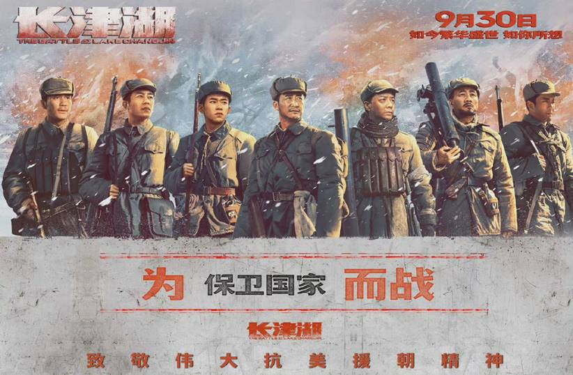 the battle at lake changjin movie china