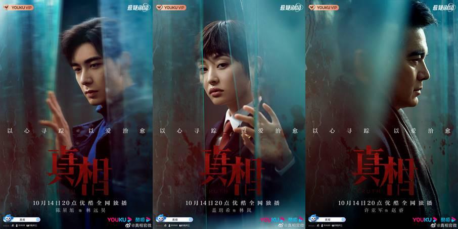 truth drama china 2021