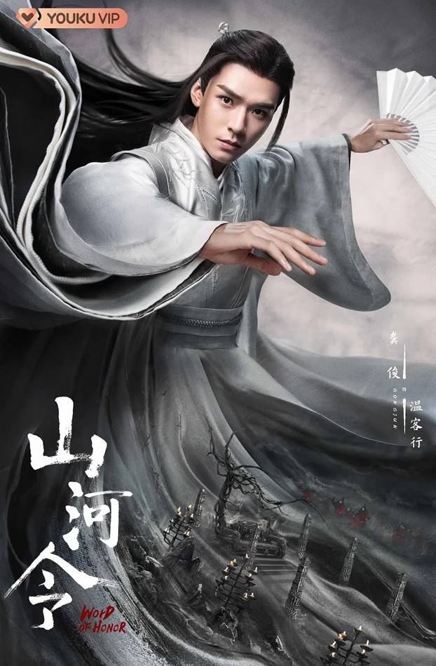 word of honor drama poster