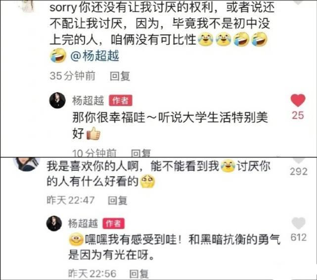 yang chaoyue dihina netizen karena hanya tamat smp