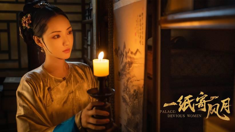 zhao jiamin palace devious women